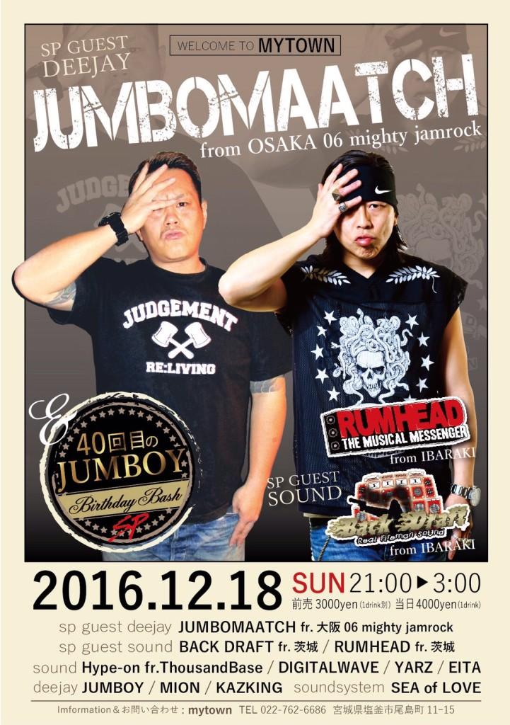2016_1218_jumbo