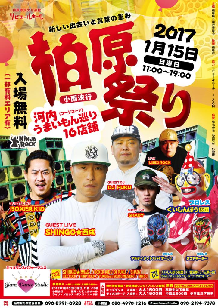 2017_0115_boxer
