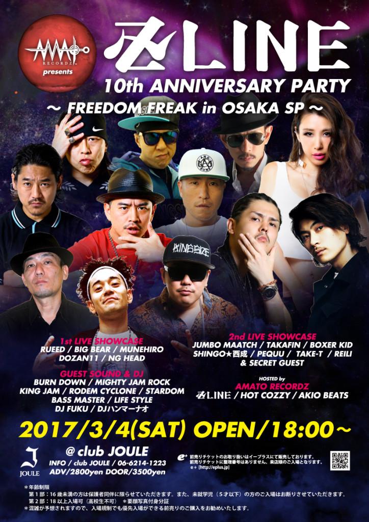 2017_0304_new_mjr