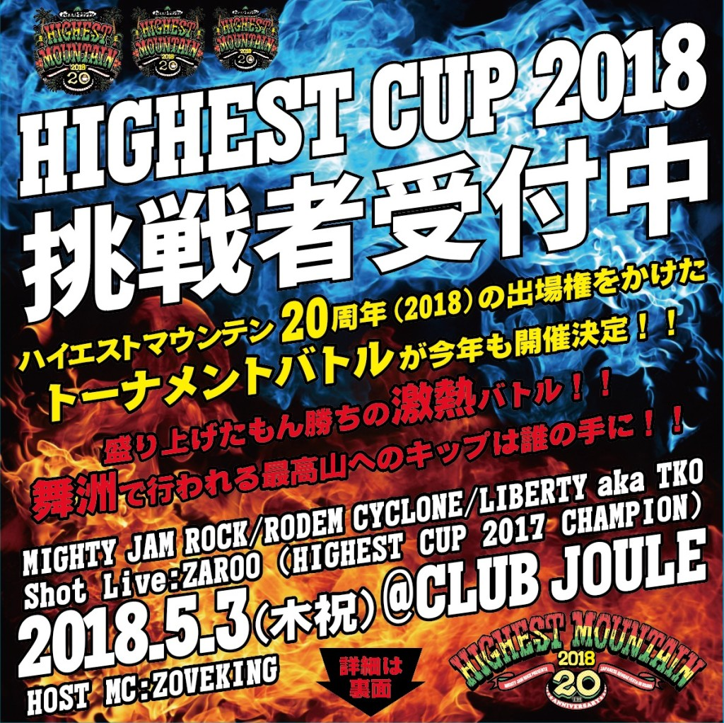 HIGHESTCUP_FRONT