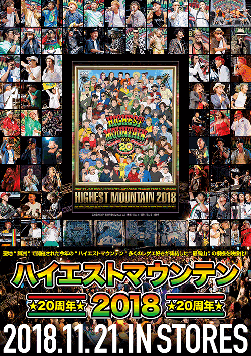HM2018dvd_flyer_A2poster_fin_OL