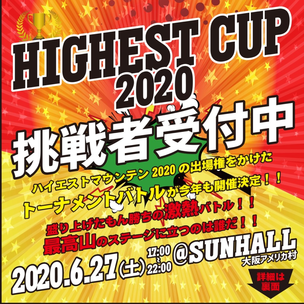 HMCUP2020_OMOTE