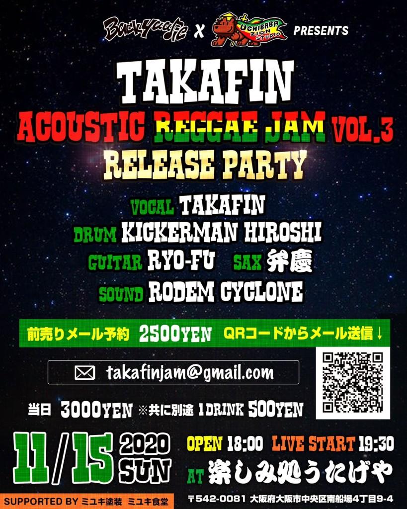 2020_1115_TAKAFIN_URA