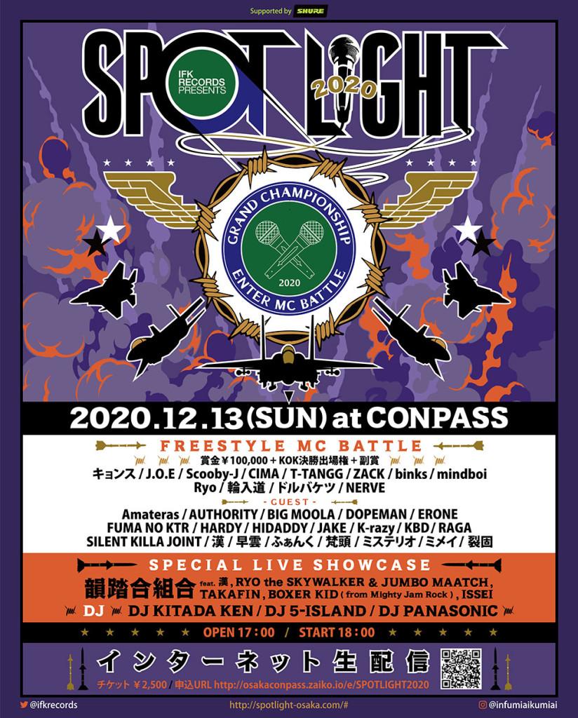 SPOT-LIGHT-2020_IG_OSAKA_MASTER